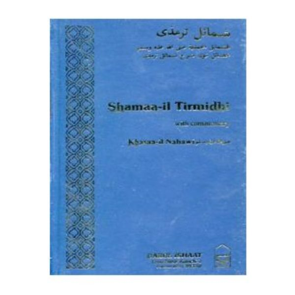 Shamaa-il-Tirmidhi in English With Commentary