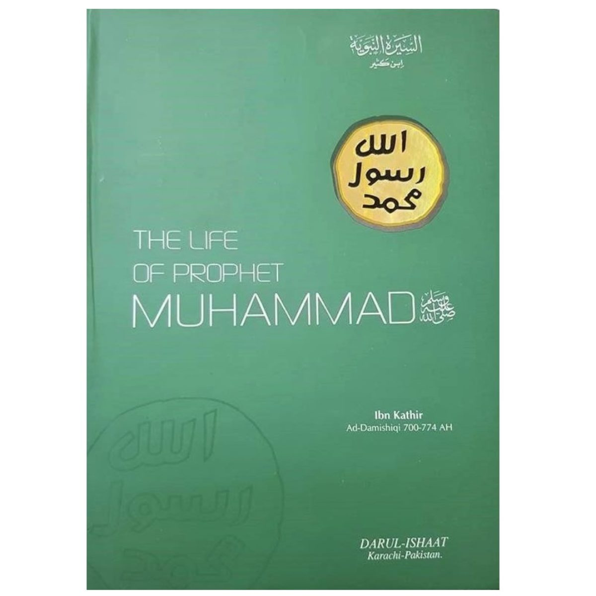 The Life of the Prophet Muhammad (Peace Be Upon Him) – Ibn Kathir (HB)